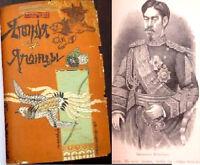 1902 Япония и Японцы JAPAN, JAPANESE life customs ASIA Travel Orient Map RUSSIAN