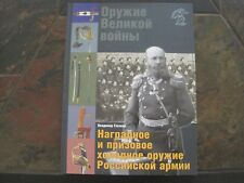 Russian Imperial  Award and Prize Edge Weapons - Weapons From Great War