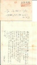 CHINA LETTER / COVER JAPANESE OCCUPATION