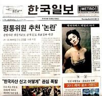 Elizabeth Taylor Newspaper 2011 Los Angeles Korean Times Tribute MT Cleopatra