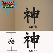 Spirit Chinese Symbol, Chinese Spirit Sticker, Spirit Decal Chinese symbol