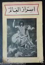 Arabic Love Stories in History Book 1950s أسرار العالم, قصص الحب في التاريخ