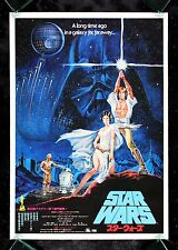 STAR WARS * CineMasterpieces 1977 VINTAGE ORIGINAL JAPAN JAPANESE MOVIE POSTER