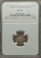 1850 Russia 5 Kop. Silver NGC MS66 highest grade RARE