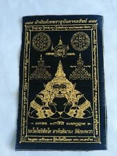 Pha Yant Rahu om Jan (Moon)  Pendant  Thailand amulets successful Lucky Charm