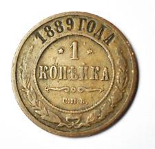 1889 СПБ Russia 1K One Kopek Copper Coin Rare Y#9.2