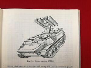 VTG MANUAL RUSSIAN 9K35 STRELA-10 SA-13 GOPHER MT-LB ROCKET SYSTEM SOVIET RARE