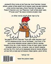 Chuck the Rooster Loses His Voice - a Hebrew Version by Sigal Haber (2016,...