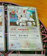 POKEMON JAPANESE RARE CARD HOLO CARTE 019//020 CINCCINO SC 1ED JAPAN MINT
