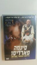 Cinema Paradiso Dvd Israel only Hebrew