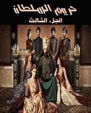 HARIM ALSULTAN PART 3 SERIES IN ARABIC DVDS مسلسل حريم السلطان الجزء الثالث