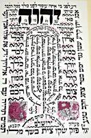 NICE amulet Kabbalah Shiviti Menorah ART Judaica שיוויתי צבעוני ויפה למנצח מנורה