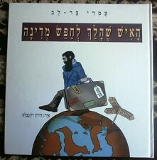 The man went to look for a State Life of Dr' T.HERZL CHILDREN Book 2010 Signed