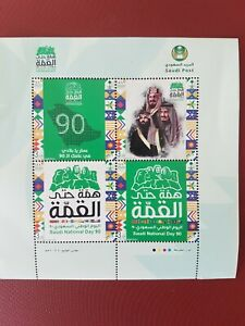 Saudi Arabia 90 National Day stamps 2020, 4 pieces, of 3 Riyals mint