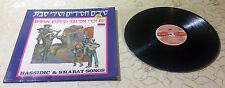 "EFFI NETZER SINGERS (LP) ""HASSIDIC & SHABAT SONGS"" [ISRAEL 1970 FOC RR-30514]"