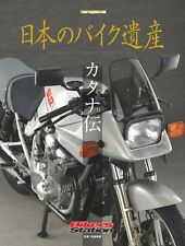 Japaese Motorcycle Heritage SUZUKI KATANA Japanese book GS1000S GSX1100S