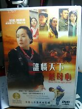 Mama, Love Me Again Please! (Hong Kong Drama Movies Series) No English