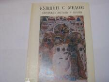 RUSSIAN JEWISH BOOK OF LEGENDS Kuvshin s medom : evreĭskie legendy i skazki