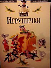 3D BEADED ANIMALS BEAD BEADING BEADWORK  russian book