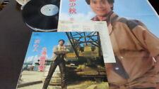 【 kckit 】Adam Cheng lp + Poster 鄭少秋 火燒圓明園 黑膠唱片 S540