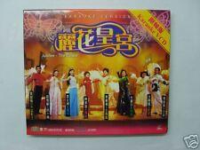 原裝正版 - 麗花皇宮 壓軸版 Karaoka VCD (2 DISCS)