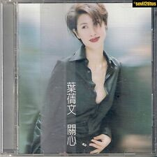 CD 1997 Sally Yeh Ye Qian Wen 葉蒨文 關心 #2357
