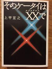 Japanese Novel Books By Nobuyuki Joko「そのケータイはXXで」上甲宣之