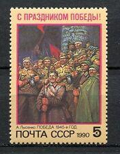 30573) RUSSIA 1990 MNH** End of World War II 1v. Scott#5882