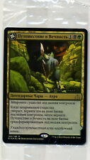 MTG Russian Foil Journey to Eternity Prerelease Promo (Rivals of Ixalan) NM