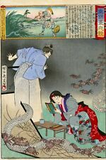 REPRO japonés impresión 'oriental serie Brocade por chikanobu Yoshu #9