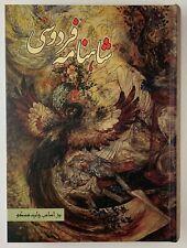 کتاب شاهنامه فردوسی-بر اساس نسخه معتبر چاپ مسکو - Shahnameh Ferdowsi