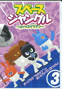 SPACE JUNGLE -SMALL ALIEN--SPACE JUNGLE -SMALL ALIEN- VOL.3-JAPAN DVD G35