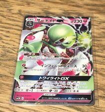 Pokemon TCG - SM3N Darkness Consuming - Gardevoir GX 038/051 RR
