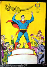 Superman Lebanese Arabic Original Rare Comics 1968 No.245 سوبرمان كومكس