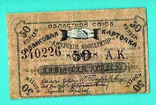 Russia Russland - Amur Region, 50 Kopeks 1919 635