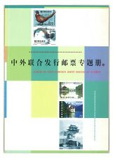 China 1990-1998 Joint Issue With Foreign Countries Stamps Collection Album MUH