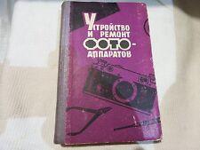Book guide for repair Russian FED ZORKI KIEV SPUTNIK camera MAIZENBERG      2404