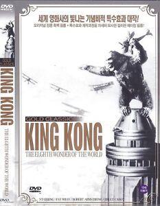 King Kong (1933) Fay Wray / Robert Armstrong DVD NEW *FAST SHIPPING*