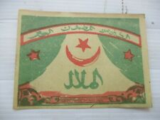 An old  packet size matchbox  label, Nur  company, Acre, Palestine,  30's.