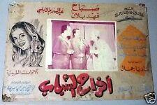 (Set of 2) أفراح الشباب Afrah al Shabab (Fahd Ballan) Arabic Lobby Card 60s