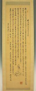 """掛軸1967 JAPANESE HANGING SCROLL : UNGE """"Calligraphy and Kannon Bosatsu""""  @y950"""