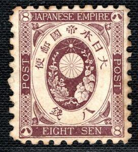 JAPAN Stamp 45s Cherry Blossoms Kiri Imperial Crest 1870s Mint MM LGREEN26