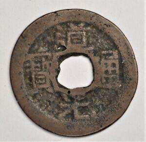 1821 China Qing Dynasty Emperor Daoguang Cash Dongchuan Mint 道光通宝宝东局
