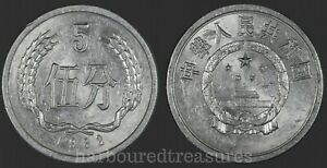 1982 People's Republic of China 5 Fen World Coin with date doubling
