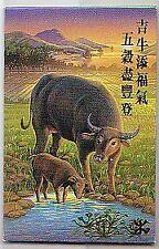 1997 Year of the OX 牛年MTR地鐵 紀念車票連套 (stamps mtr sonvenior tickets rare! Hong kong railway)