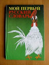 1988 My First Russian Dictionary Soviet Illustrated Pictorial
