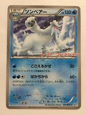 Pokemon: Japanese Beartic 053/BW-P Promo Red Collection booster Promo LP