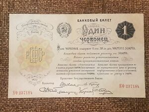 1 Червонец 1922 ( 6 подписей)  Russia  USSR