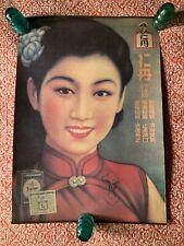 Chinese cigarette advertisement poster - Jinfan Cigarettes
