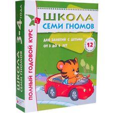 Школа Семи Гномов Полный годовой курс для занятий с детьми 3-4 лет 12 книг  RUS